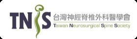 Taiwan Neurosurgical Spine Society