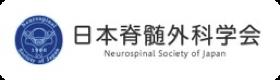 Neurospinal Society of Japan